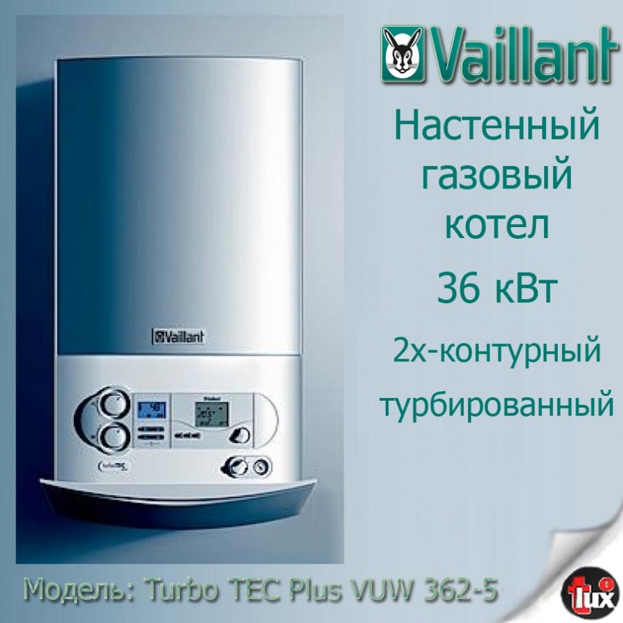 0010015266 Котел газ.наст. turboТEC Plus VUW 362/5-5 Vaillant (2-контурный)