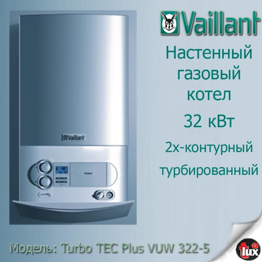 0010015265 Котел газ.наст. turboТEC Plus VUW 322/5-5 Vaillant (2-контурный)